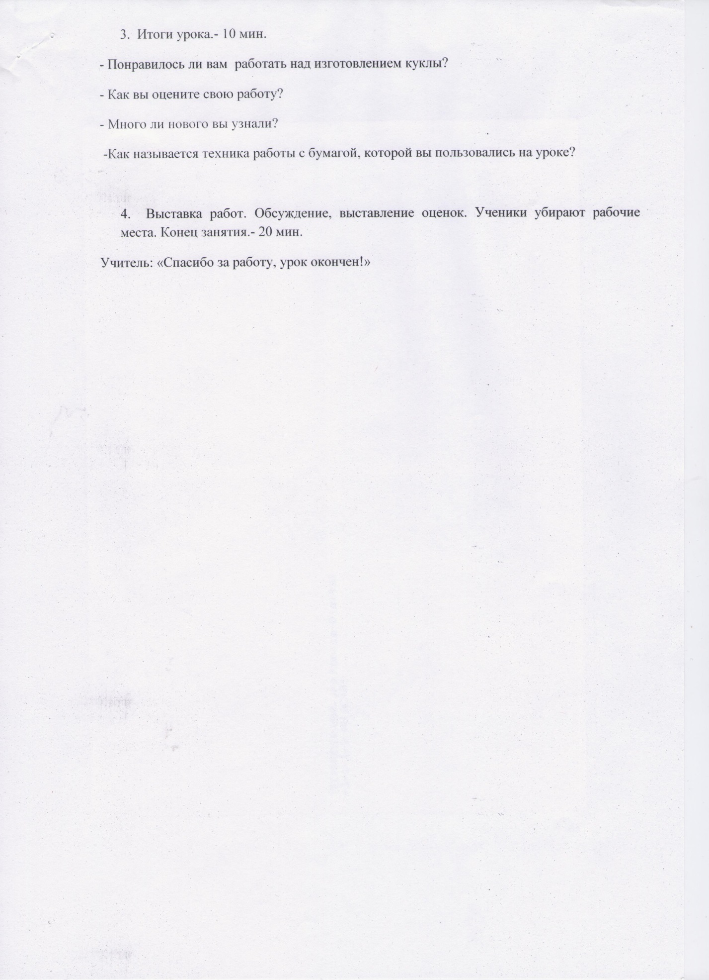 D:\с флешки\Методическая разработка\8. Занятие №4.jpg