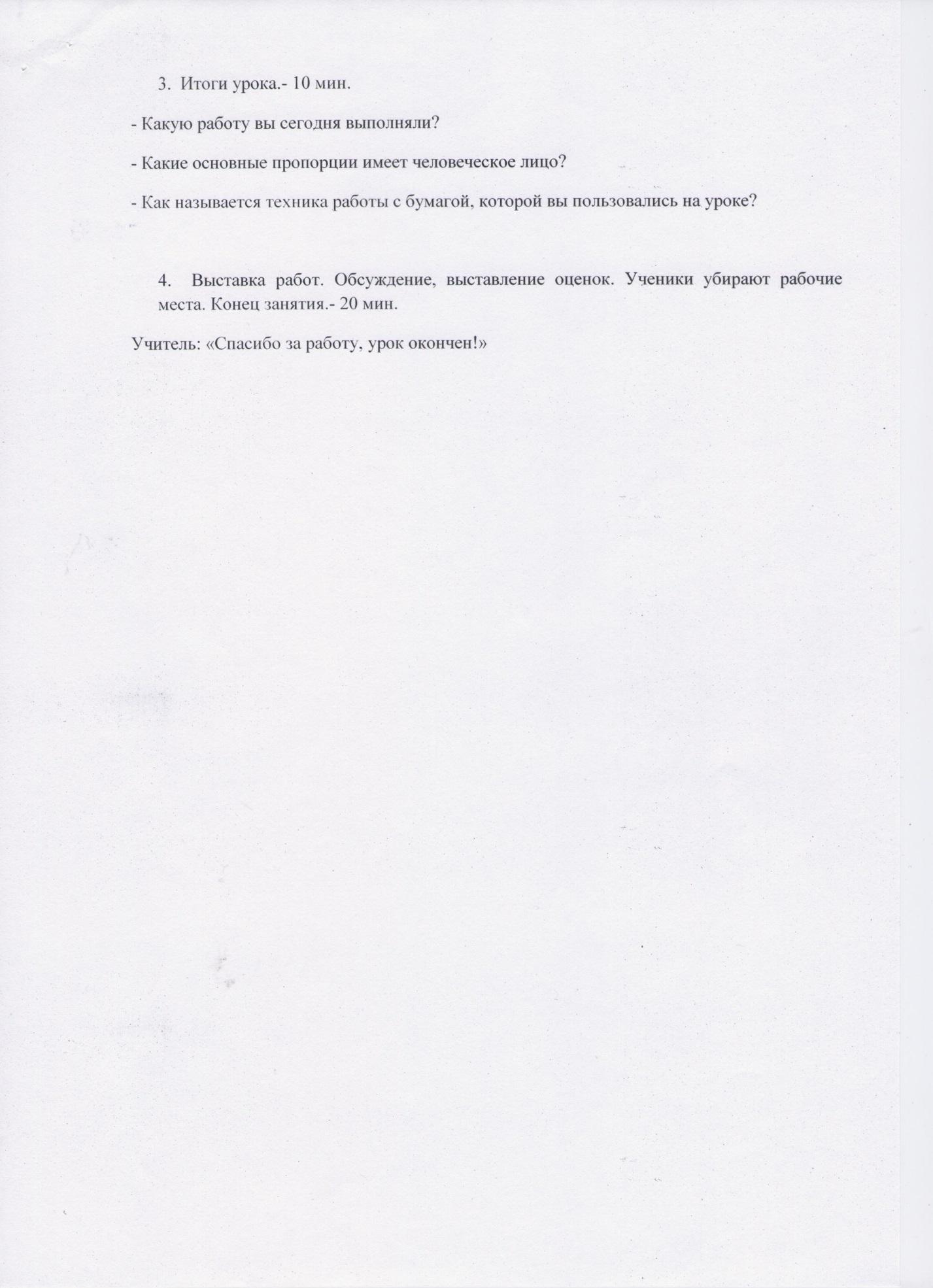 D:\с флешки\Методическая разработка\5. Занятие №2.jpg