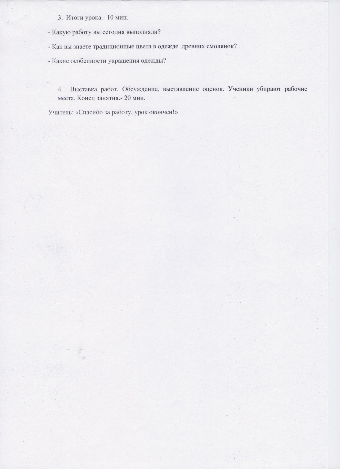 D:\с флешки\Методическая разработка\3. Занятие №1.jpg