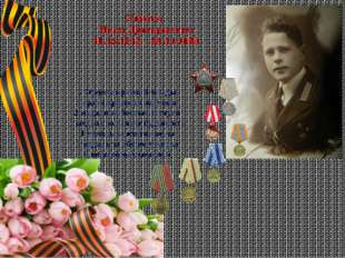 Снитко Яков Дмитриевич 10.12.1912 – 23.11.1999 2 Ордена красной звезды 1 орд