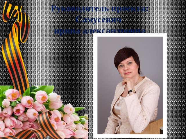 Руководитель проекта: Самусевич ирина александровна