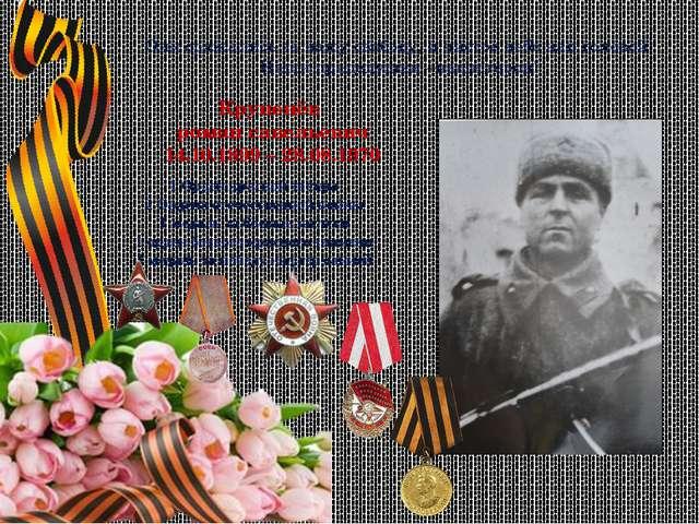 Крупенёв роман савельевич 14.10.1899 – 28.08.1970 Они сражались за нашу свобо...