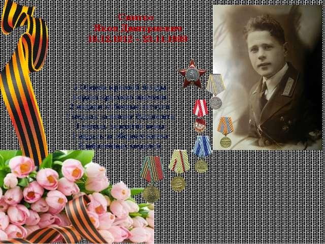 Снитко Яков Дмитриевич 10.12.1912 – 23.11.1999 2 Ордена красной звезды 1 орд...