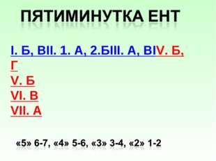 І. Б, В ІІ. 1. А, 2.Б ІІІ. А, В ІV. Б, Г V. Б VІ. В VII. А
