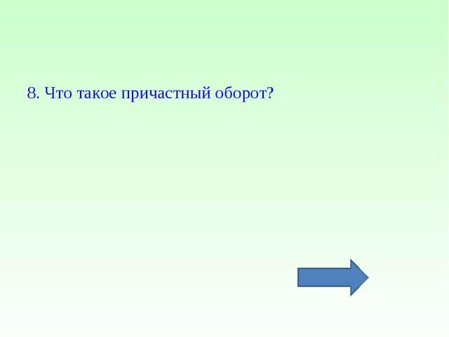 8. Что такое причастный оборот?