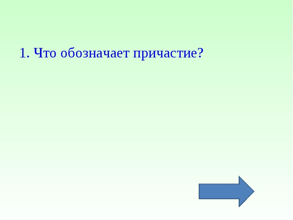1. Что обозначает причастие?