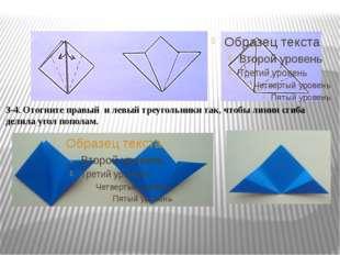 3-4. Отогните правый и левый треугольники так, чтобы линия сгиба делила угол