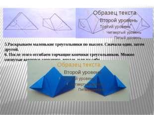 5.Раскрываем маленькие треугольники по высоте. Сначала один, затем другой. 6.