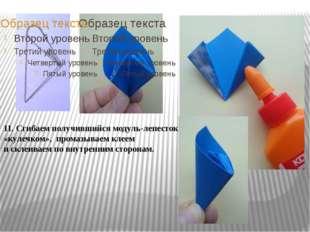 11. Сгибаем получившийся модуль-лепесток «кулечком», промазываем клеем и скле