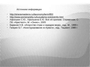 http://stranamasterov.ru/taxonomy/term/850 http://www.womenpretty.ru/kusudama