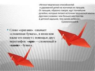 Слово «оригами» означает «сложенная бумага», в японском языке его пишут с пом