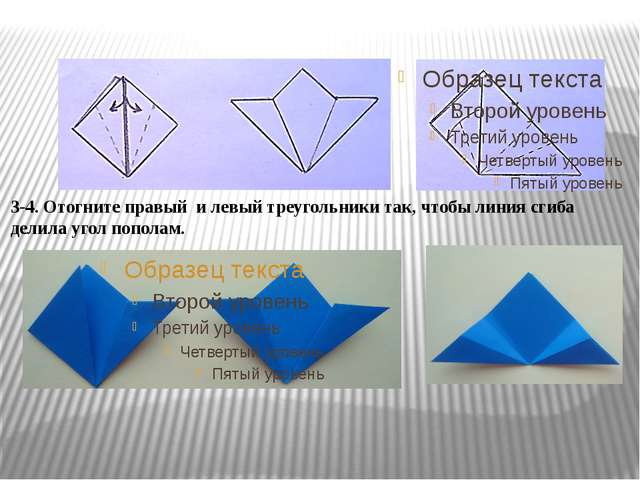3-4. Отогните правый и левый треугольники так, чтобы линия сгиба делила угол...