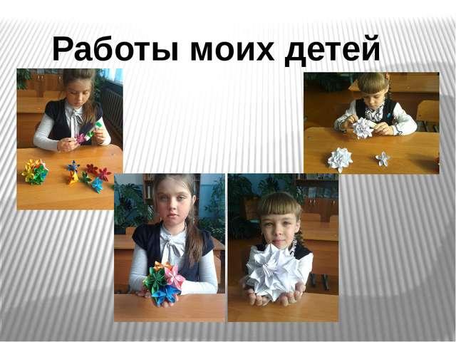 Работы моих детей