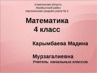 Алматинская область Жамбылский район Каргалинская средняя школа № 3 Математи