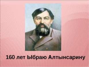 160 лет Ыбраю Алтынсарину