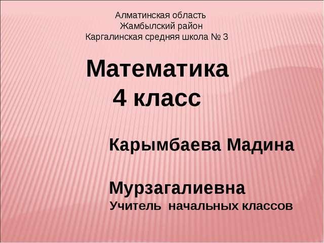 Алматинская область Жамбылский район Каргалинская средняя школа № 3 Математи...