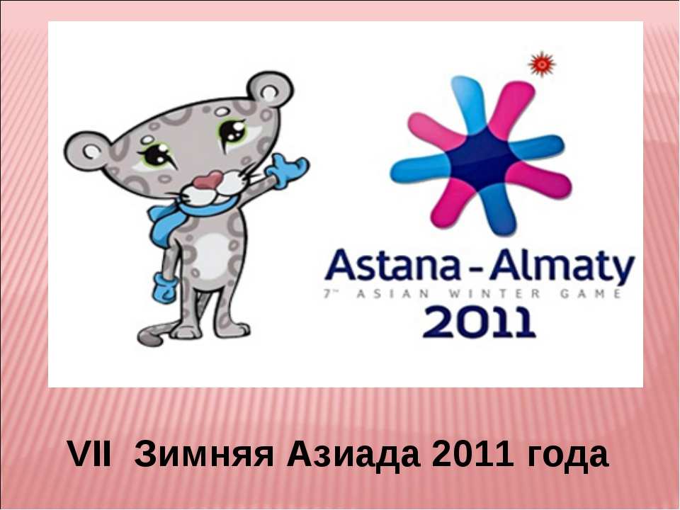 VII Зимняя Азиада 2011 года