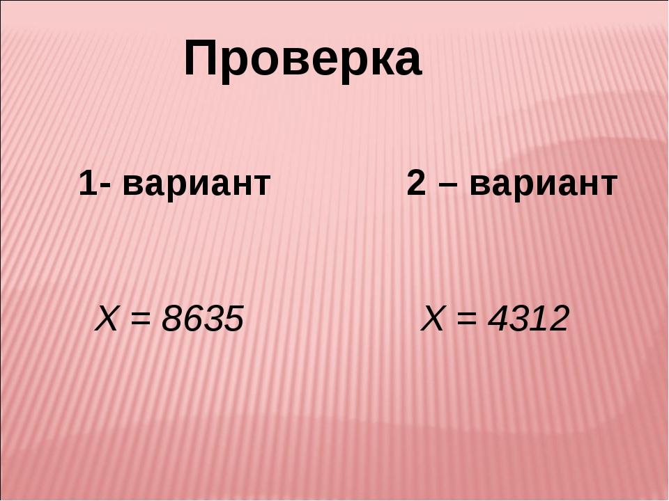 Проверка 1- вариант 2 – вариант Х = 8635 Х = 4312