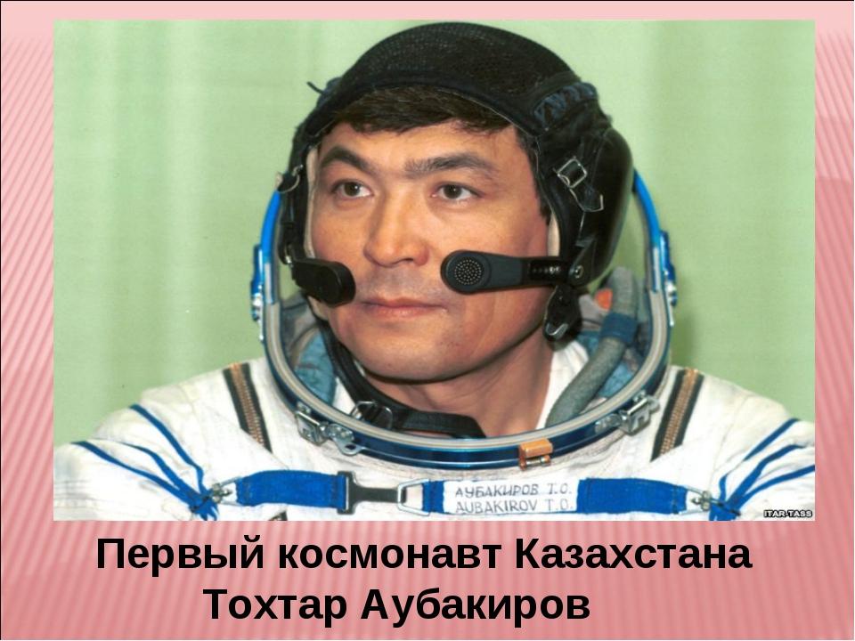 Первый космонавт Казахстана Тохтар Аубакиров