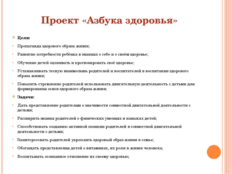 Проект «Азбука здоровья» Цели: Пропаганда здорового образа жизни; Развитие п...