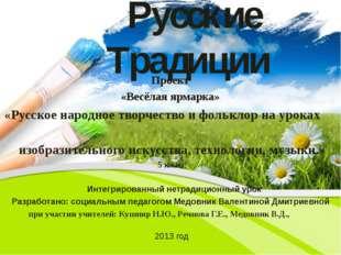 Русские Традиции Проект «Весёлая ярмарка» «Русское народное творчество и фол