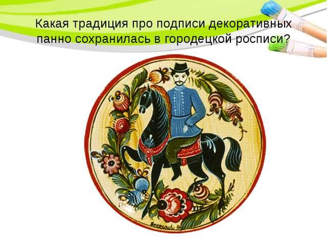 Какая традиция про подписи декоративных панно сохранилась в городецкой росписи?