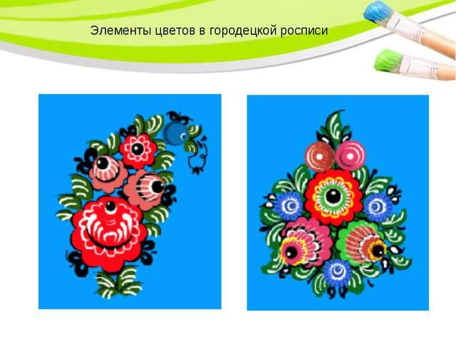 Элементы цветов в городецкой росписи