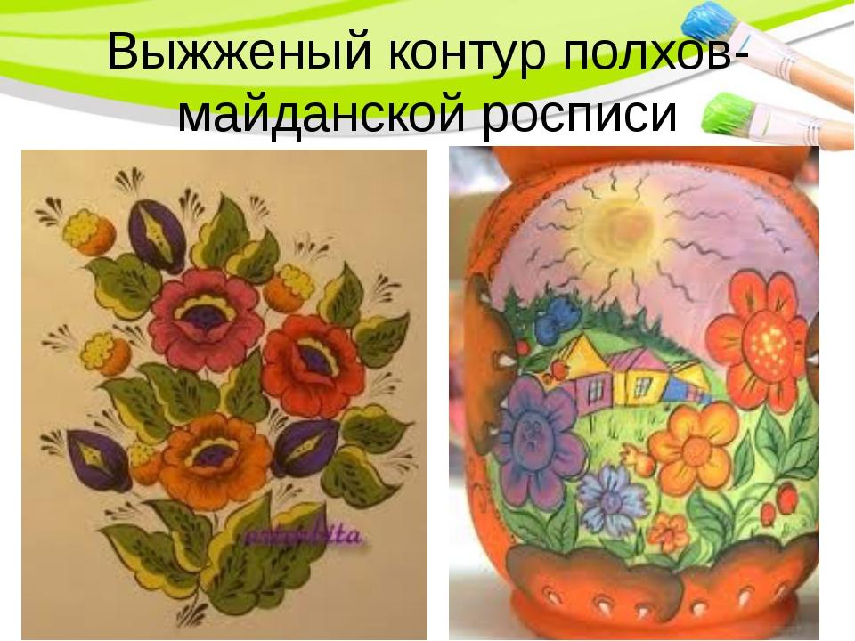 Выжженый контур полхов-майданской росписи