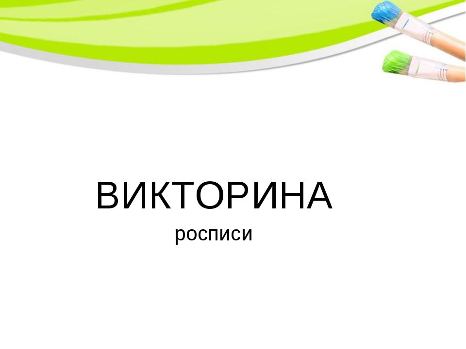 ВИКТОРИНА росписи