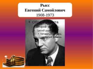 Рысс Евгений Самойлович 1908-1973