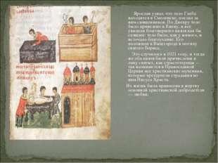 Ярослав узнал, что тело Глеба находится в Смоленске, послал за ним священник