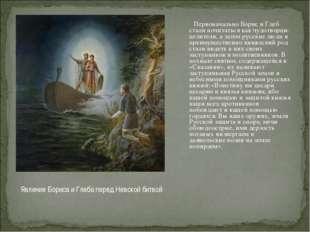 Первоначально Борис и Глеб стали почитаться как чудотворцы-целители, а затем