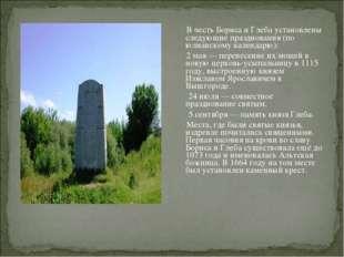 В честь Бориса и Глеба установлены следующие празднования (по юлианскому кал