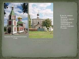 В честь святых братьев возникло много церквей, памятников и обителей в разны