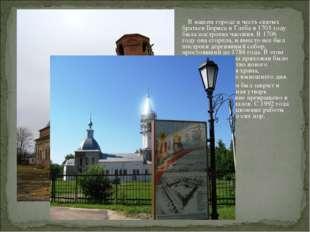 В нашем городе в честь святых братьев Бориса и Глеба в 1703 году была постро