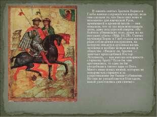 И память святых братьев Бориса и Глеба навеки сохранится в народе, ведь они