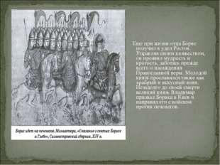 Еще при жизни отца Борис получил в удел Ростов. Управляя своим княжеством, о