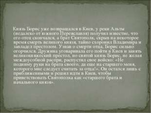 Князь Борис уже возвращался в Киев, у реки Альты (недалеко от южного Переясл