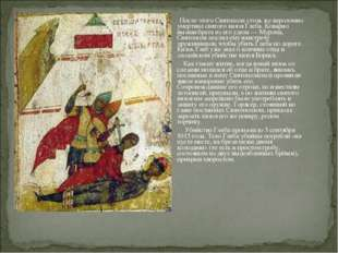 После этого Святополк столь же вероломно умертвил святого князя Глеба. Ковар