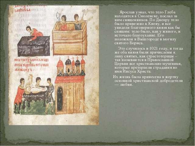 Ярослав узнал, что тело Глеба находится в Смоленске, послал за ним священник...
