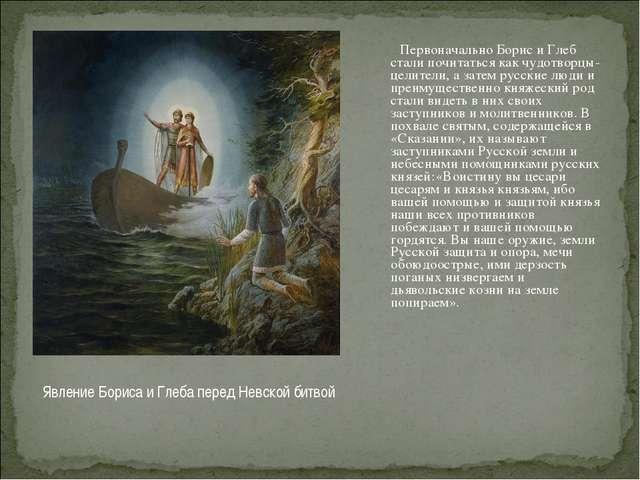 Первоначально Борис и Глеб стали почитаться как чудотворцы-целители, а затем...