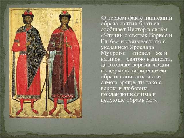 О первом факте написании образа святых братьев сообщает Нестор в своём «Чтен...