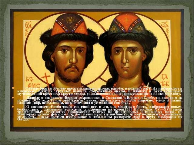 Святые братья обычно представлены на иконах вдвоём, в полный рост. Их изобра...
