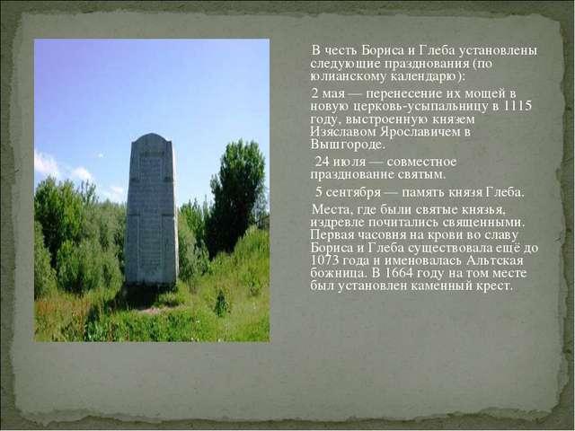 В честь Бориса и Глеба установлены следующие празднования (по юлианскому кал...