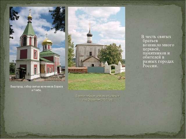 В честь святых братьев возникло много церквей, памятников и обителей в разны...