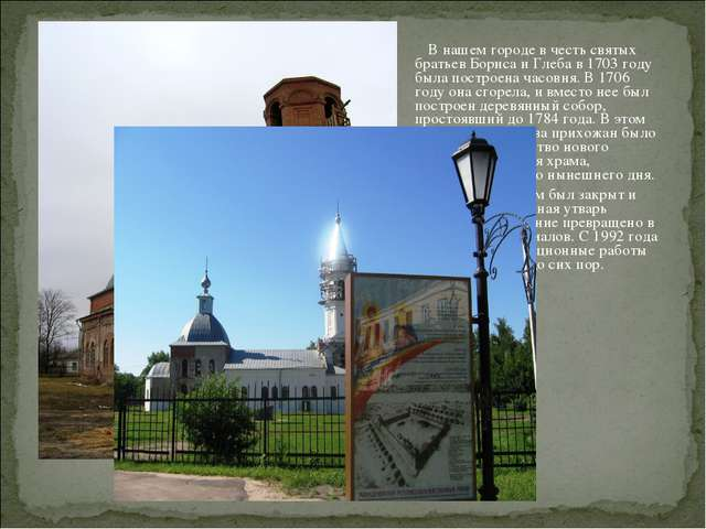 В нашем городе в честь святых братьев Бориса и Глеба в 1703 году была постро...