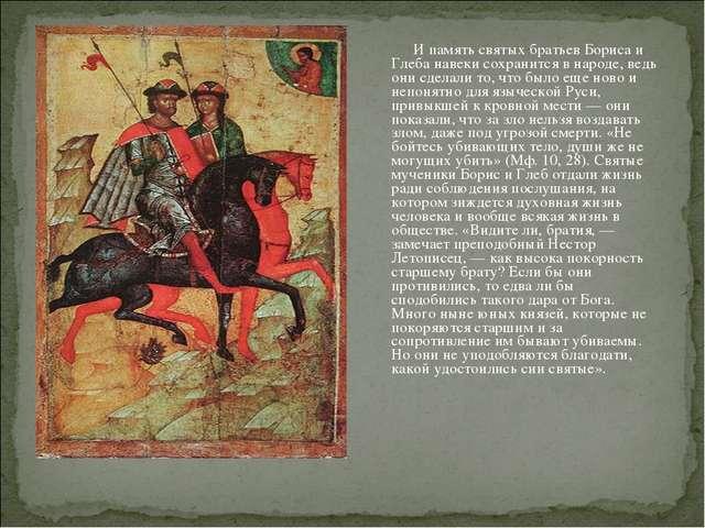 И память святых братьев Бориса и Глеба навеки сохранится в народе, ведь они...