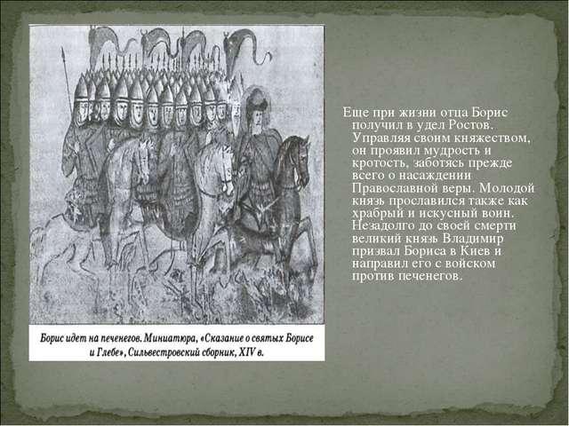 Еще при жизни отца Борис получил в удел Ростов. Управляя своим княжеством, о...
