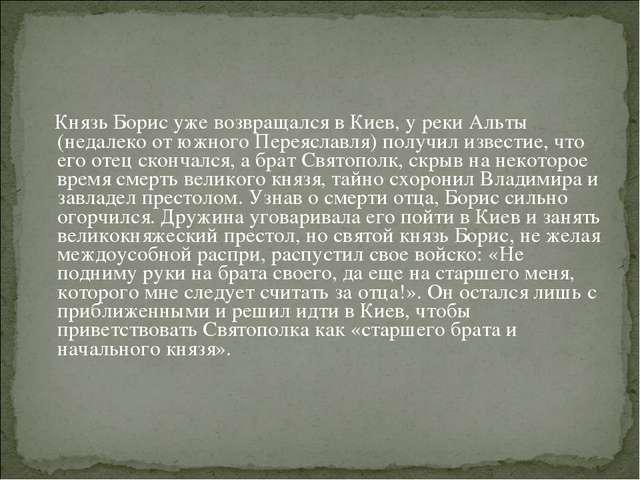 Князь Борис уже возвращался в Киев, у реки Альты (недалеко от южного Переясл...