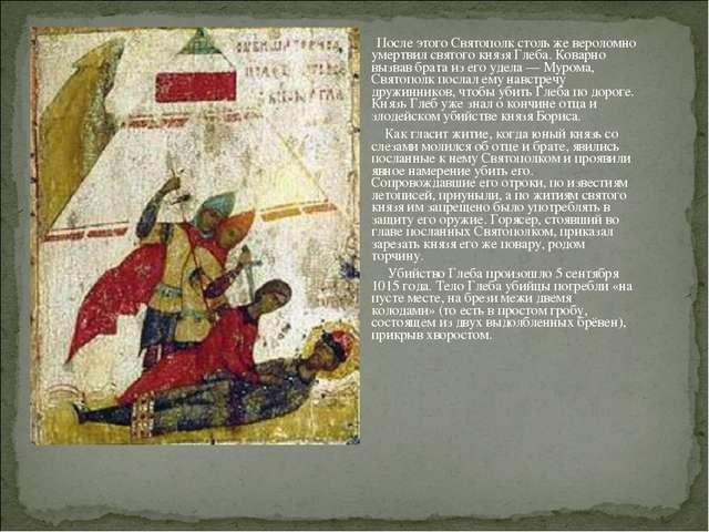 После этого Святополк столь же вероломно умертвил святого князя Глеба. Ковар...